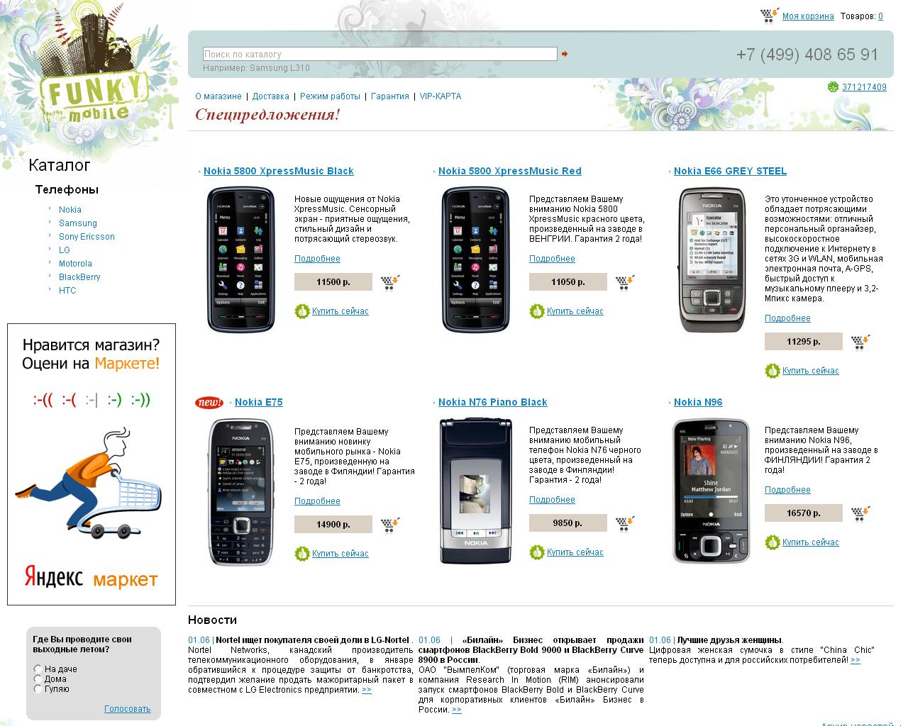 Яндекс Маркет Интернет Магазин Белгород Телефон